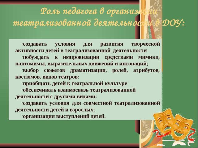 Роль педагога в организации театрализованной деятельности в ДОУ: создавать ус...