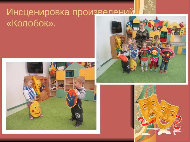 Инсценировка произведений «Колобок».