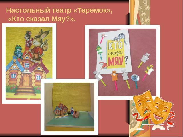 Настольный театр «Теремок», «Кто сказал Мяу?».
