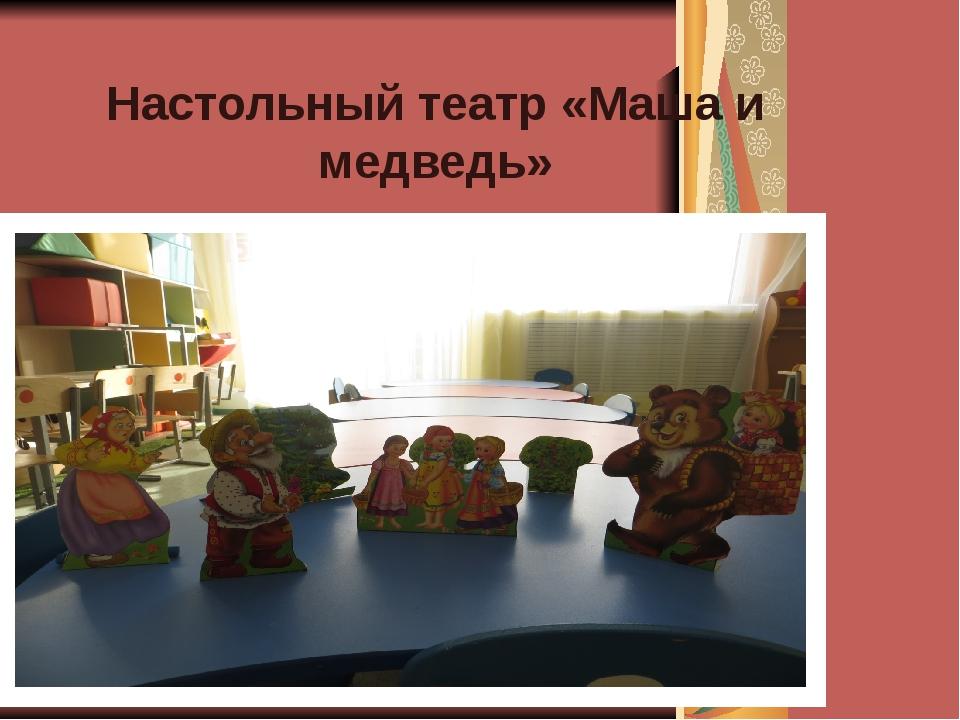 Настольный театр «Маша и медведь»