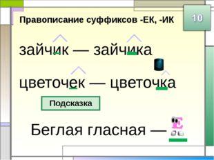 зайчик — зайчика цветочек — цветочка Правописание суффиксов -ЕК, -ИК Подсказк
