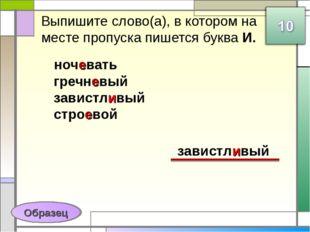 Выпишите слово(а), в котором на месте пропуска пишется буква И. ночевать греч
