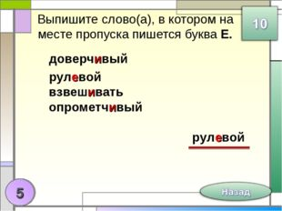 Выпишите слово(а), в котором на месте пропуска пишется буква Е. доверчивый ру