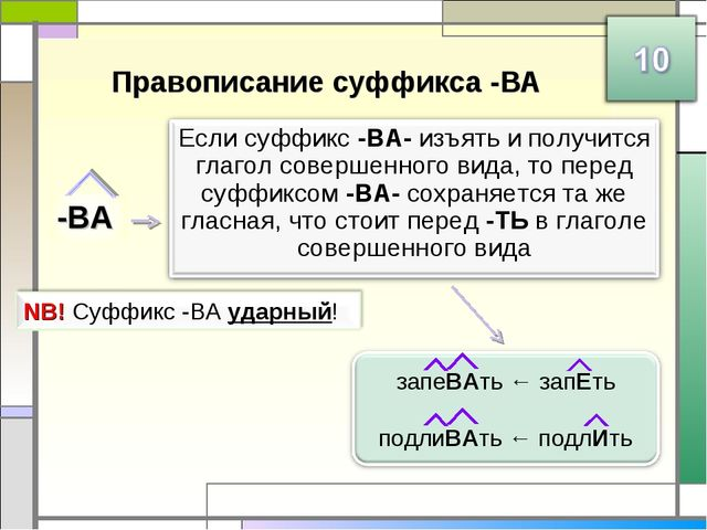 Правописание суффикса -ВА