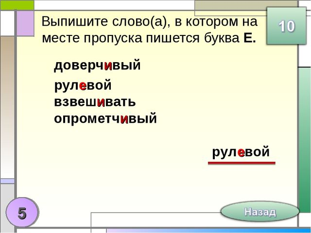 Выпишите слово(а), в котором на месте пропуска пишется буква Е. доверчивый ру...