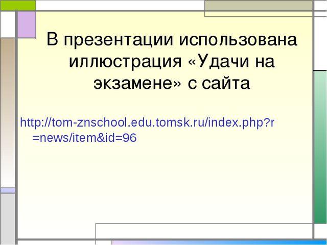 В презентации использована иллюстрация «Удачи на экзамене» с сайта http://tom...