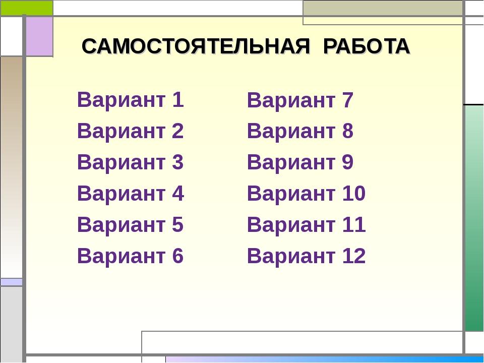 САМОСТОЯТЕЛЬНАЯ РАБОТА Вариант 1 Вариант 2 Вариант 3 Вариант 4 Вариант 5 Вари...