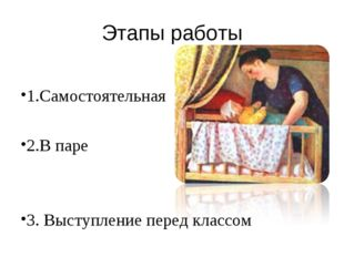 Этапы работы 1.Самостоятельная 2.В паре 3. Выступление перед классом