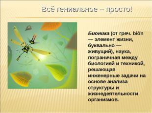 Бионика (от греч. biōn — элемент жизни, буквально — живущий), наука, пограни