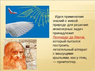 Идея применения знаний о живой природе для решения инженерных задач принадле