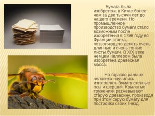 Бумага была изобретена в Китае более чем за две тысячи лет до нашего времени
