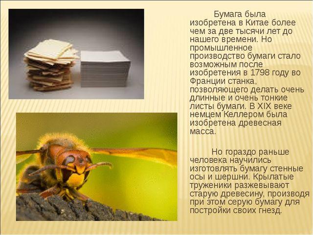 Бумага была изобретена в Китае более чем за две тысячи лет до нашего времени...
