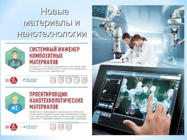 Новые материалы и нанотехнологии