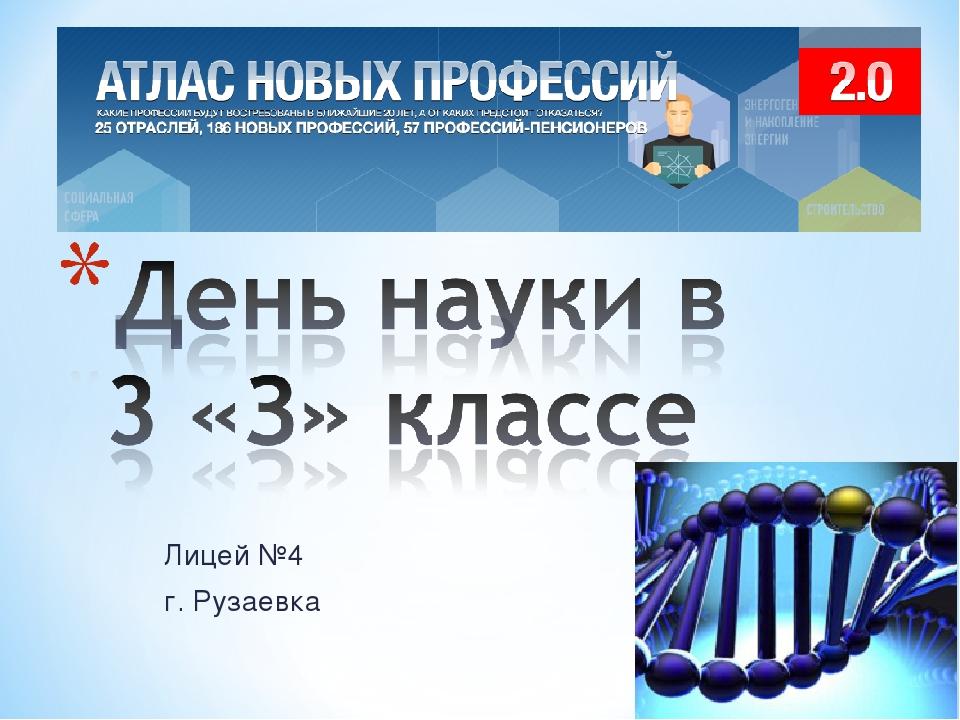 Лицей №4 г. Рузаевка