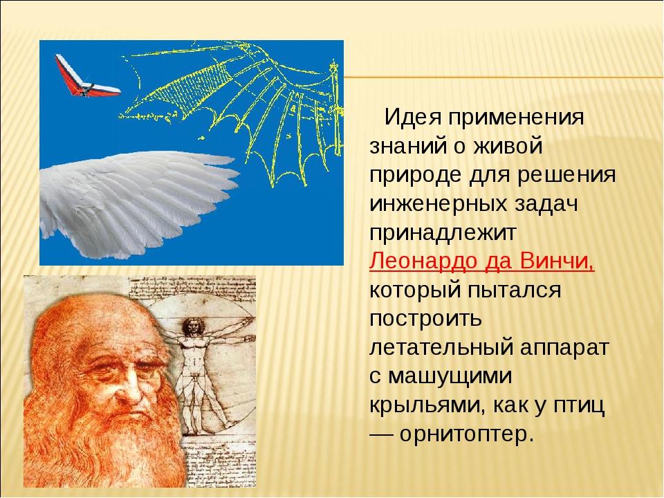 Идея применения знаний о живой природе для решения инженерных задач принадле...