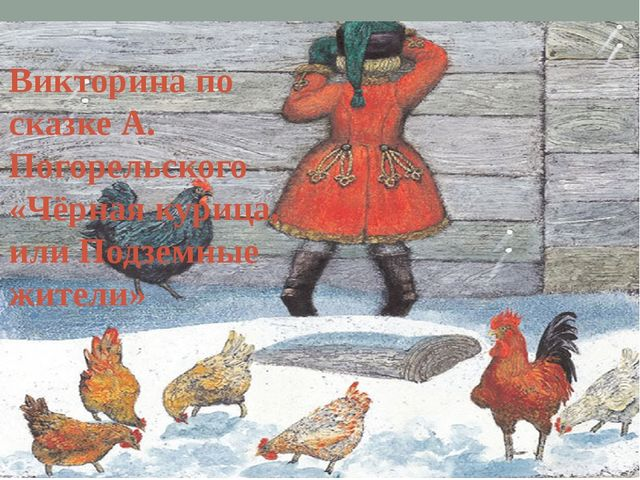 Викторина по сказке А. Погорельского «Чёрная курица, или Подземные жители»