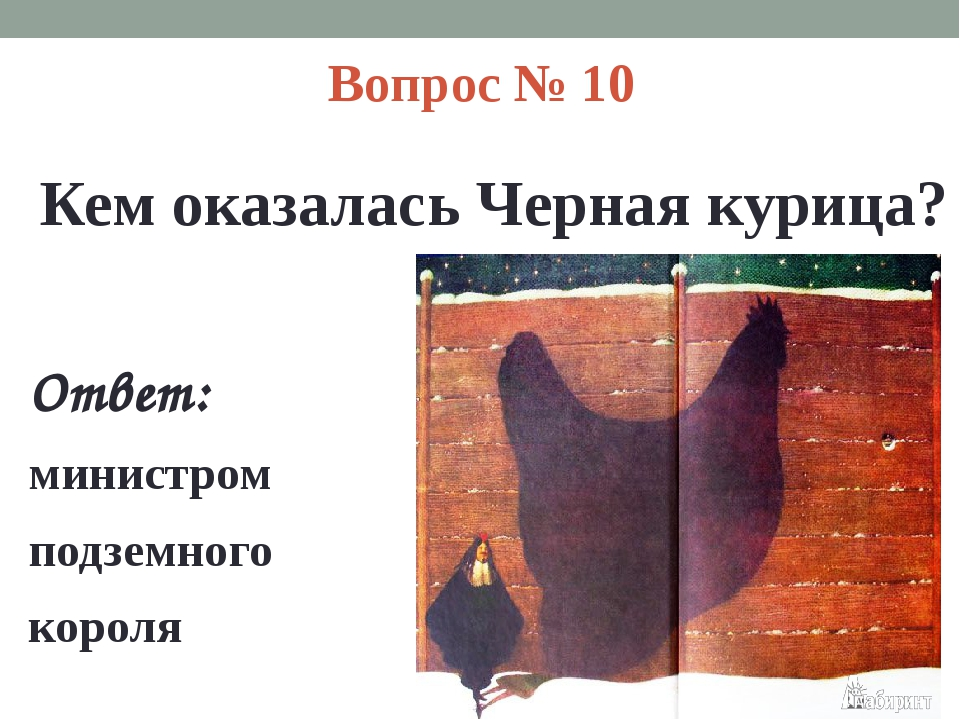 Вопрос № 10 Кем оказалась Черная курица? Ответ: министром подземного короля