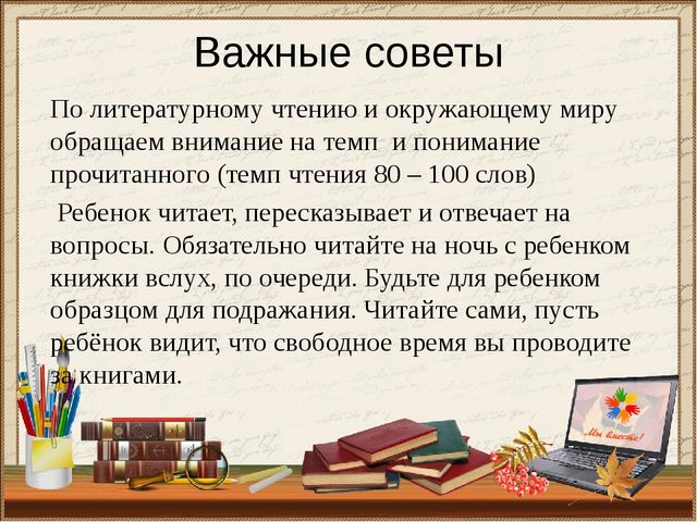 Важные советы По литературному чтению и окружающему миру обращаем внимание на...