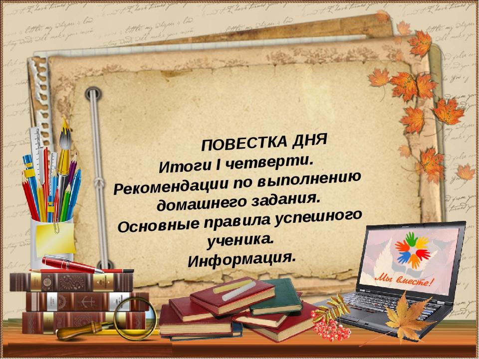 ПОВЕСТКА ДНЯ Итоги I четверти. Рекомендации по выполнению домашнего задания....