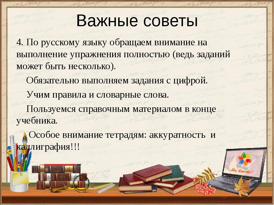 Важные советы 4. По русскому языку обращаем внимание на выполнение упражнения...