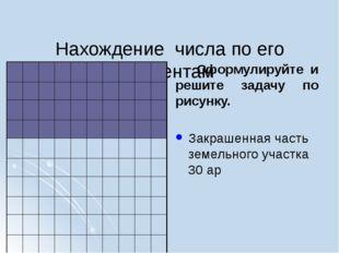 Нахождение числа по его процентам Сформулируйте и решите задачу по рисунку.