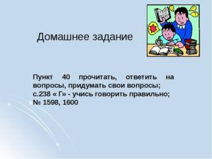 Домашнее задание Пункт 40 прочитать, ответить на вопросы, придумать свои вопр