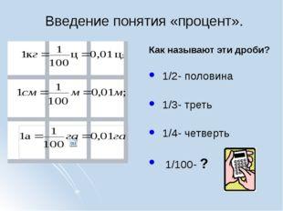 Введение понятия «процент». Как называют эти дроби? 1/2- половина 1/3- треть