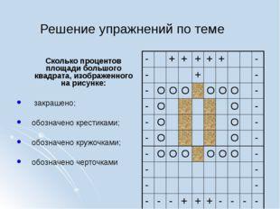 Решение упражнений по теме Сколько процентов площади большого квадрата, изобр