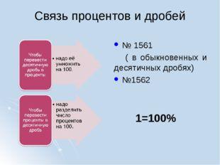 Связь процентов и дробей № 1561 ( в обыкновенных и десятичных дробях) №1562 1