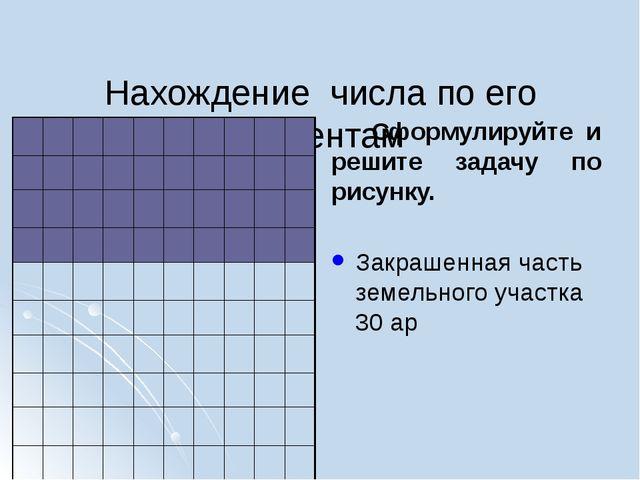 Нахождение числа по его процентам Сформулируйте и решите задачу по рисунку....