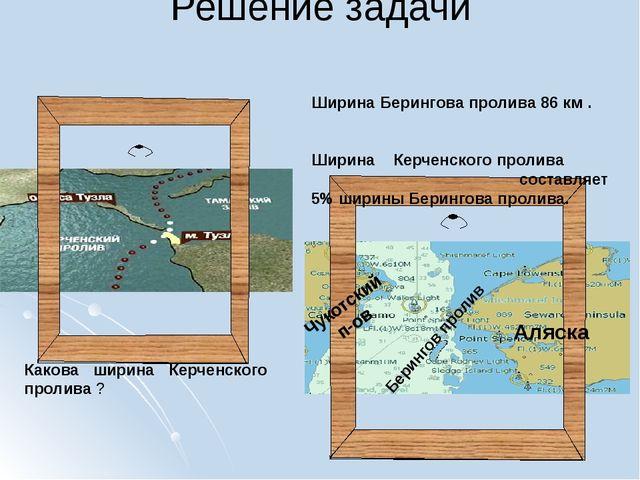 Берингов пролив Аляска Чукотский п-ов Какова ширина Керченского пролива ? Шир...