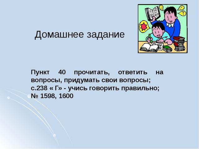 Домашнее задание Пункт 40 прочитать, ответить на вопросы, придумать свои вопр...