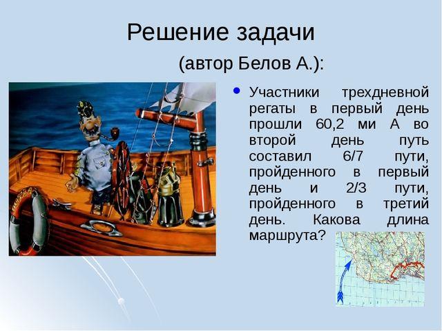 Решение задачи (автор Белов А.): Участники трехдневной регаты в первый день п...
