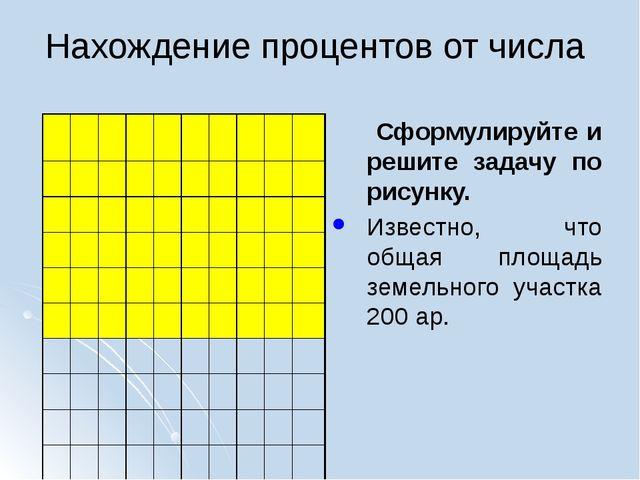 Нахождение процентов от числа Сформулируйте и решите задачу по рисунку. Извес...