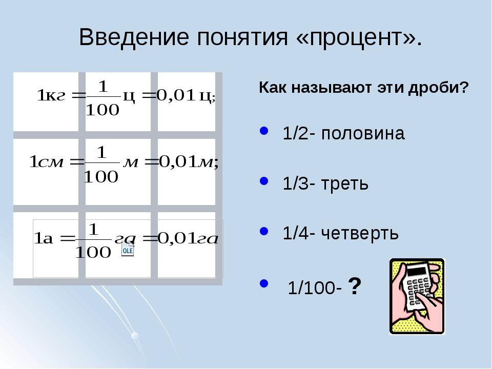 Введение понятия «процент». Как называют эти дроби? 1/2- половина 1/3- треть...