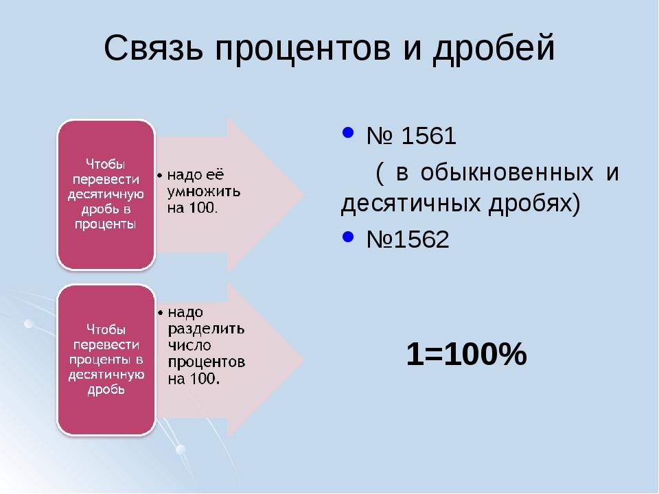 Связь процентов и дробей № 1561 ( в обыкновенных и десятичных дробях) №1562 1...