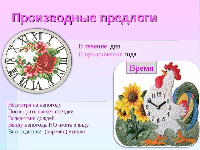 Производные предлоги В течение дня В продолжение года Время Несмотря на непог...