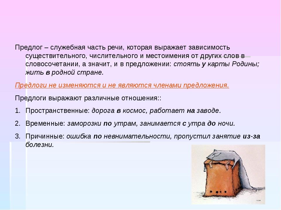 Предлог – служебная часть речи, которая выражает зависимость существительного...