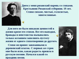 Днем у меня рязанский парень со стихами. Крестьянин Рязанской губернии. 19 ле