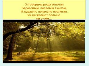 * Отговорила роща золотая Березовым, веселым языком, И журавли, печально прол