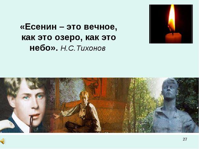 «Есенин – это вечное, как это озеро, как это небо». Н.С.Тихонов *