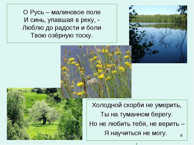 * О Русь – малиновое поле И синь, упавшая в реку, - Люблю до радости и боли Т...