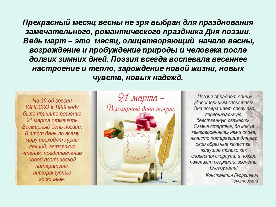Прекрасный месяц весны не зря выбран для празднования замечательного, романти...