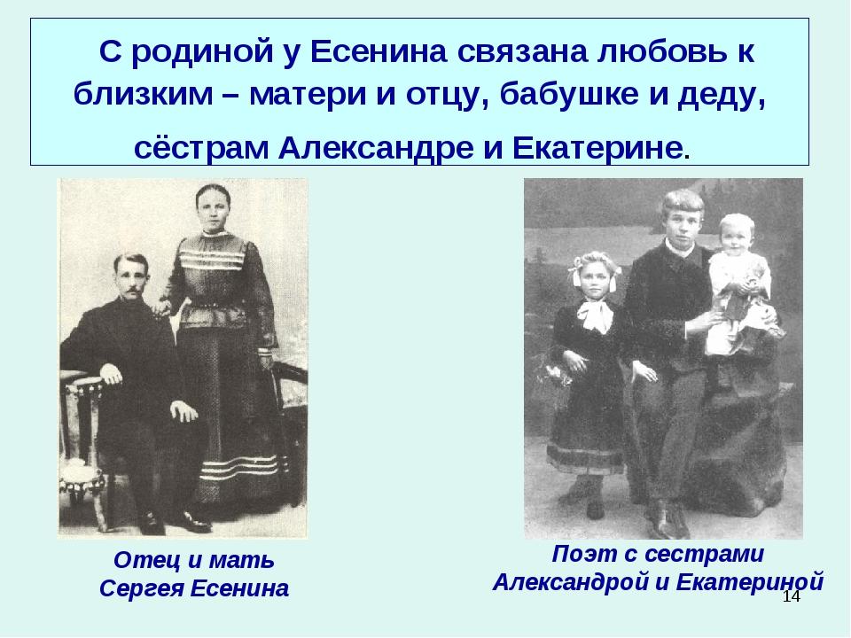 * С родиной у Есенина связана любовь к близким – матери и отцу, бабушке и дед...