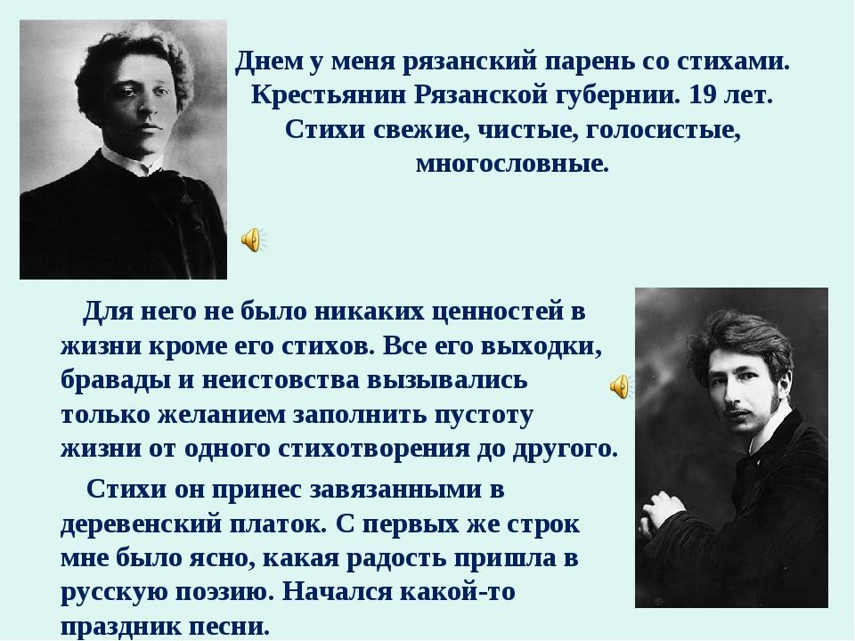 Днем у меня рязанский парень со стихами. Крестьянин Рязанской губернии. 19 ле...