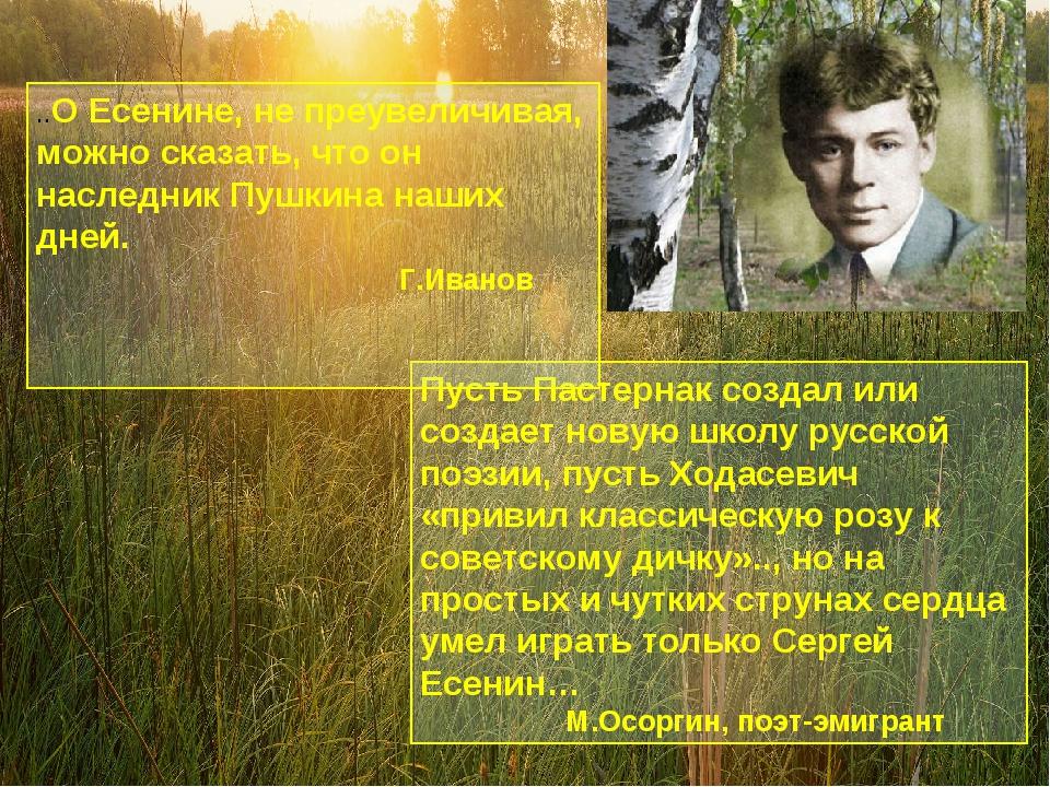 Пусть Пастернак создал или создает новую школу русской поэзии, пусть Ходасеви...