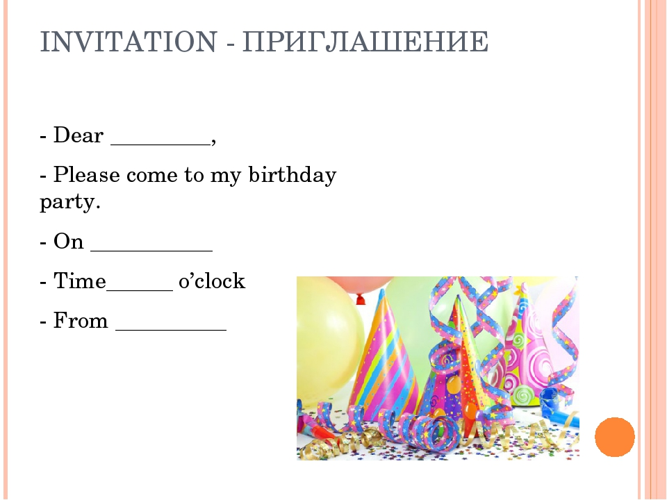 INVITATION - ПРИГЛАШЕНИЕ - Dear_________, - Please come to my birthday party...