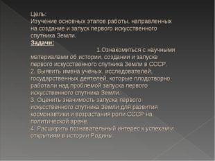 Цель: Изучение основных этапов работы, направленных на создание и запуск перв