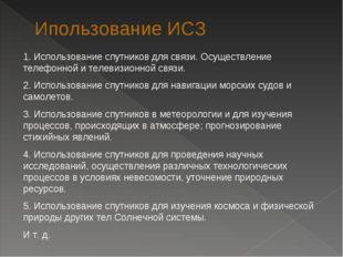 Ипользование ИСЗ 1. Использование спутников для связи. Осуществление телефонн