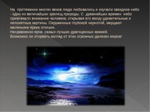 На протяжении многих веков люди любовались и изучали звездное небо - одно из